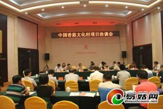中国香菇文化村拟5亿投资常德