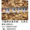 大量供应木屑,玉米芯