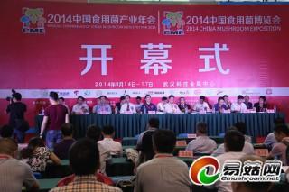 2014中国食用菌产业年会暨2014中国食用菌博览会9月15日开幕