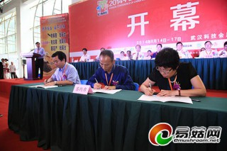 《工厂化香菇生产工艺流程与关键技术》战略合作备忘协议书在武汉签订