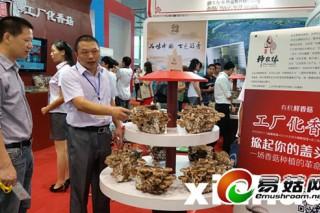 随州市组团参加2014中国食用菌博览会