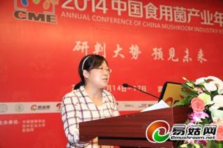刘启燕:如意情将建成金针菇良种选育中心