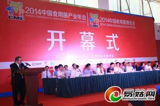 刘自强:中国食用菌产品蜚声海外,誉冠全球