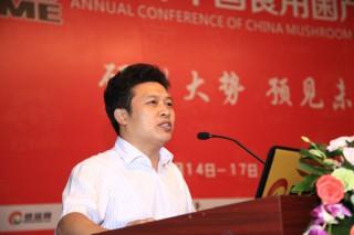 中国食用菌原辅材料及消杀药品圆桌论坛:王卓仁《食用菌菌种质量纠纷与原辅材料质量问题》1 (3)