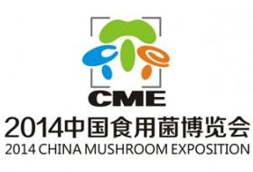 2014中国食用菌博览会通知(第二轮)