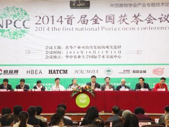 2014首届全国茯苓会议