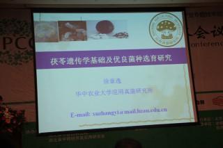 专题报告:徐章逸《茯苓遗传学基础及优良菌种选育研究》2 (3)