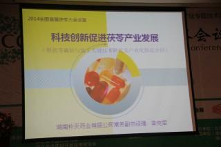 专题报告:戴甲木《茯苓栽培与加工关键技术研究及产业化》2 (3)