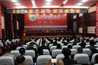 2014第三届全国天麻会议暨中国(德江)国际天麻产业发展高峰论坛在德江举行