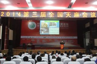 第三届全国天麻会议暨中国(德江)国际天麻产业发展高峰论坛专题报告会召开