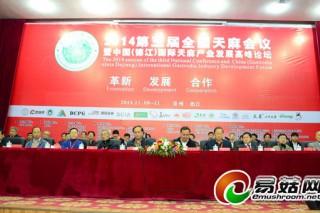 2014第三届全国天麻会议在德江举行