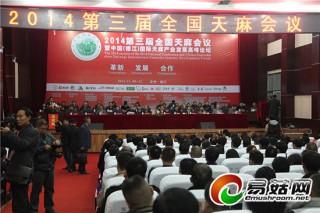 2014第三届全国天麻会议在贵州德江隆重开幕