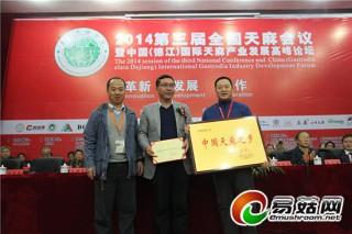 """德江天麻在全国天麻产业具有示范性 获颁""""中国天麻之乡""""称号"""