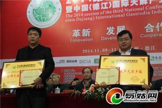 第三届全国天麻会议颁奖仪式在贵州德江举行
