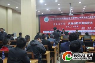 易菇大讲堂:天麻仿野生栽培技术在贵州德江开讲