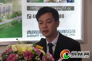 金松青:第八届中国蘑菇节很棒,青风公司现场签单两笔