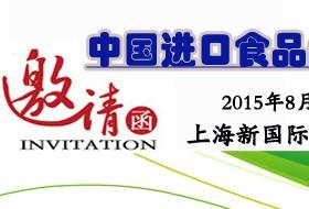 2015上海进口食品饮料展