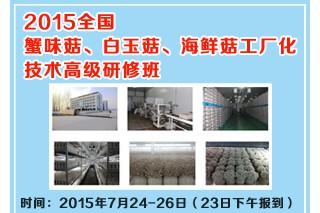 """关于举办""""2015全国蟹味菇、白玉菇、海鲜菇工厂化技术高级研修班""""的通知"""