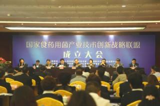 国家食药用菌产业技术创新战略联盟成立大会