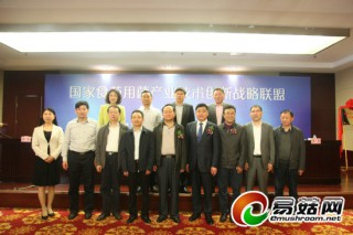 安惠生物等18家单位发起成立食药用菌产业联盟