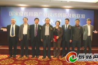食药用菌产业联盟聘请李玉院士等18位专家组成专家委员会