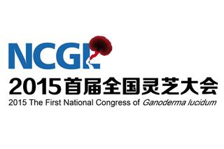 2015首届全国灵芝大会暨第五届中国·旌德灵芝文化旅游节专题报道