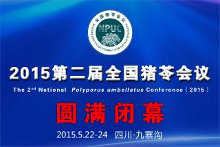 2015第二届全国猪苓会议