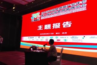 2015中国食用菌产业年会暨第二届中国食用菌博览会专题报道