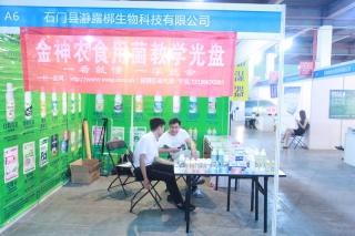 A6:石门县瀞露梆生物科技有限公司 ()
