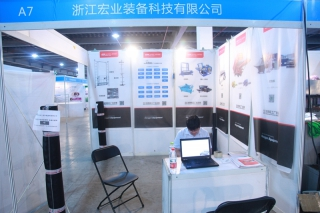 A7:浙江宏业装备科技有限公司 ()