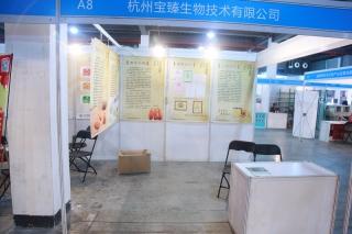 A8:杭州宝臻生物技术有限公司 ()