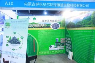 A10:莆田市恒伟科达食用菌开发有限公司 ()