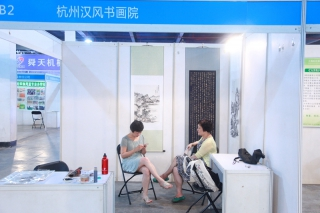 B2:杭州汉风书画院 ()