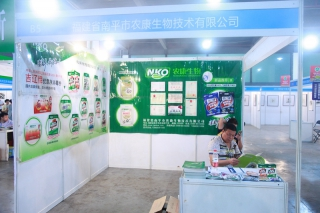 B5:福建省南平市农康生物技术有限公司 ()