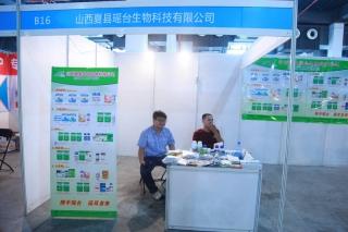 B16:山西夏县瑶台生物科技有限公司 ()