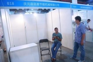 B18:庆元县菇星节能机械有限公司 ()