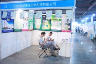 C1:山西康派伟业生物科技有限公司 ()