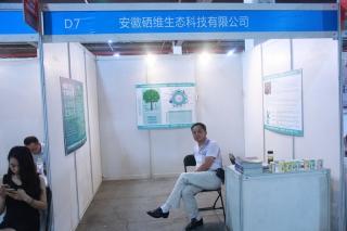 D7:安徽硒维生态科技有限公司 ()