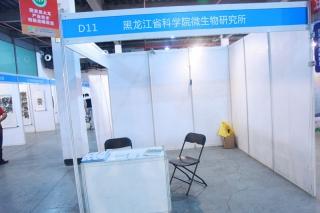 D11:黑龙江省科学院微生物研究所 ()