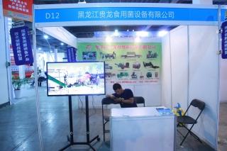 D12:黑龙江贵龙食用菌设备有限公司 ()