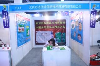 D14:北京必洁仕环保新技术开发有限责任公司 ()