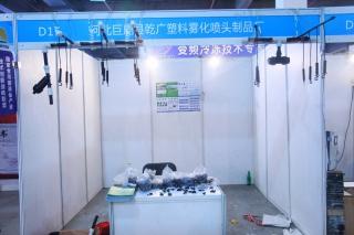 D15:河北巨鹿县乾广塑料雾化喷头制品厂 ()