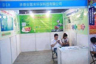 D18:承德安露来环保科技有限公司 ()