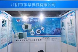 D21:江阴市东华机械有限公司 ()