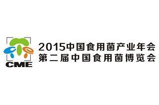 2015中国食用菌产业年会暨第二届中国食用菌博览会官网