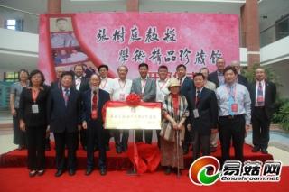 张树庭教授学术精品珍藏馆开馆仪式暨学术思想国际研讨会在上海举行