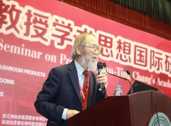 张树庭教授学术精品珍藏馆开馆仪式暨学术思想国际研讨会