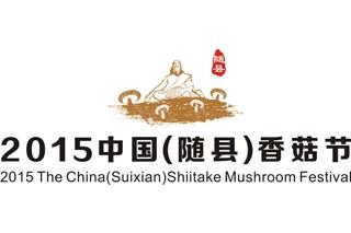 2015中国随县香菇节官网