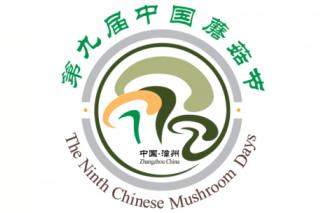 众兴菌业·第九届中国蘑菇节