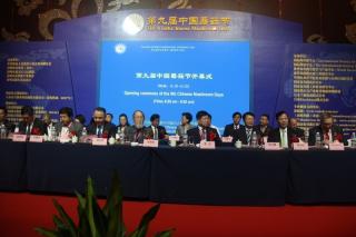 众兴菌业·第九届中国蘑菇节开幕式 ()